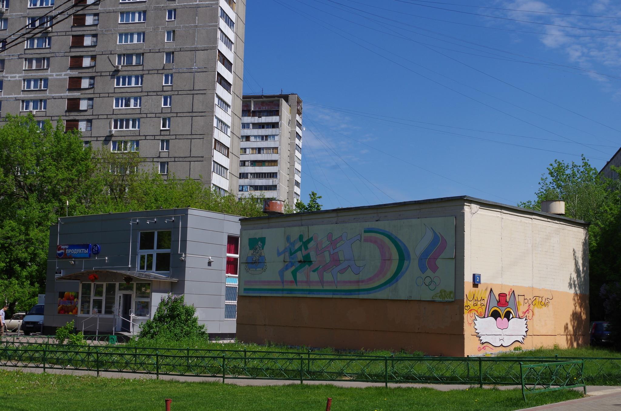 8-я улица Текстильщиков, дом 2, корпус 2, строение 3