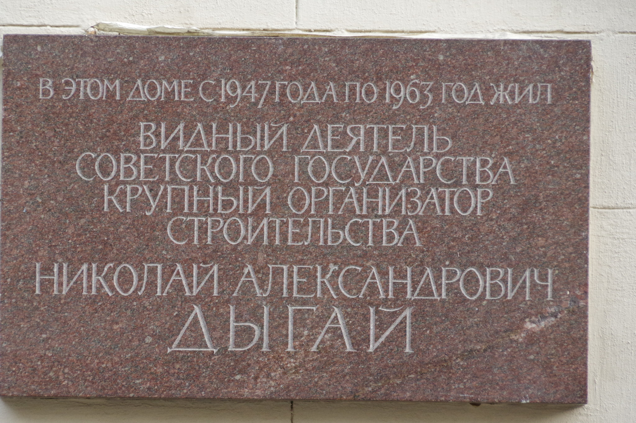 Мемориальная доска на фасаде кооперативного жилого дома архитекторов и строителей (Большой Лёвшинский переулок, дом 9). В этом доме с 1947 года по 1963 год жил Николай Александрович Дыгай