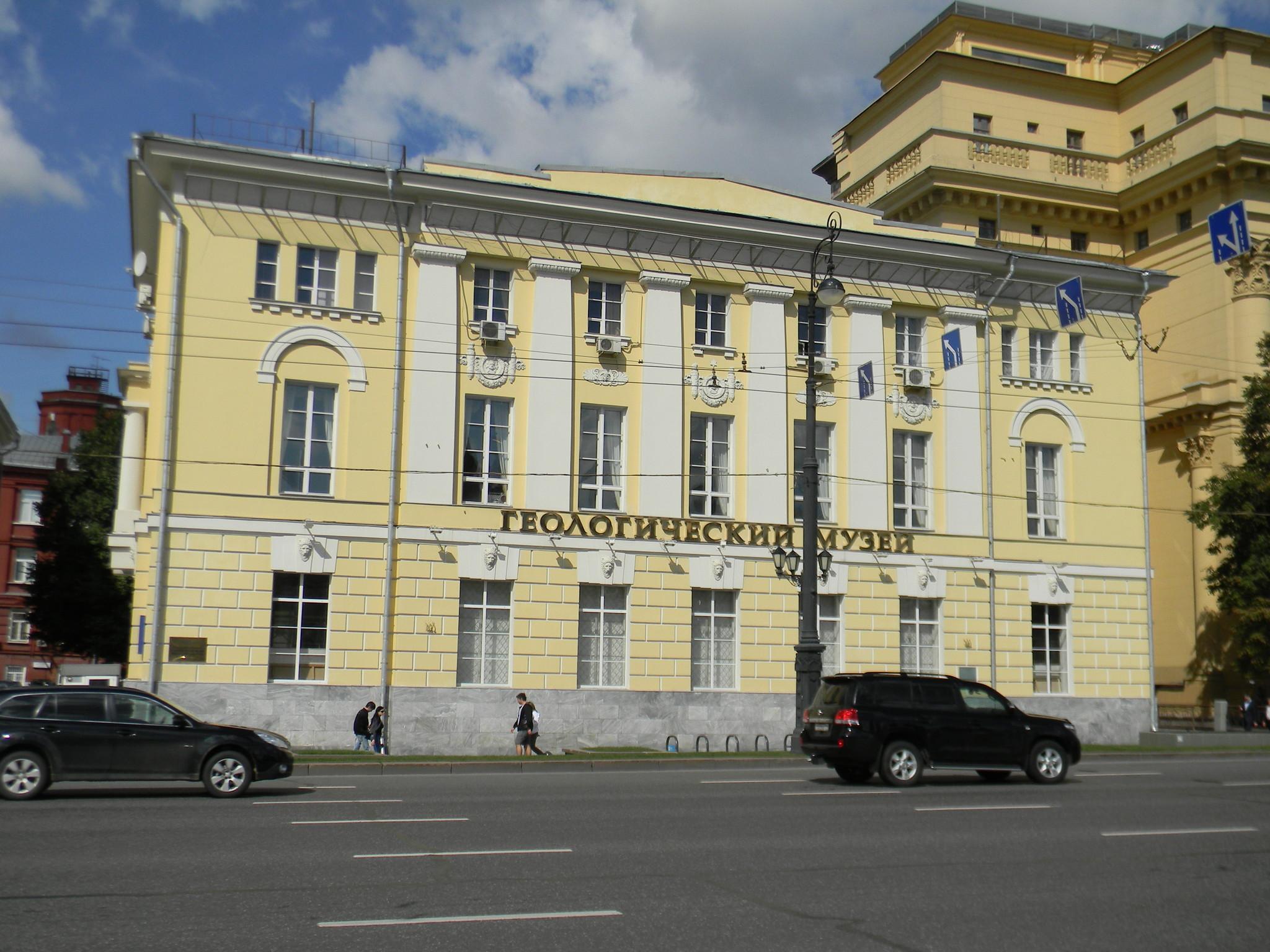 Государственный геологический музей им. В.И. Вернадского РАН (улица Моховая, дом 11, строение 11)