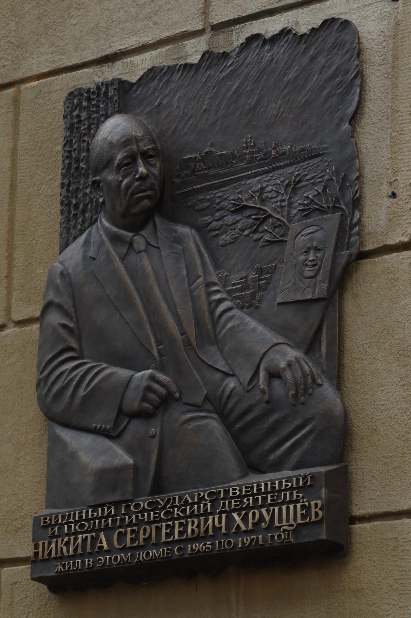 Мемориальная доска на фасаде дома (Староконюшенный переулок, дом 19), где с 1965 года по 1971 год жил Никита Сергеевич Хрущёв