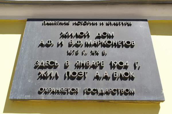 Памятная доска на доме 6 по улице Спиридоновка