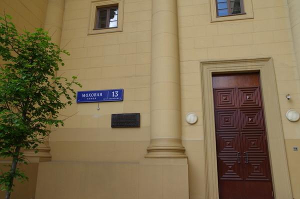 Дом Жолтовского на Моховой