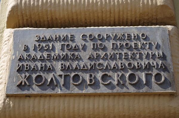 Дом для работников НКВД на Смоленской площади