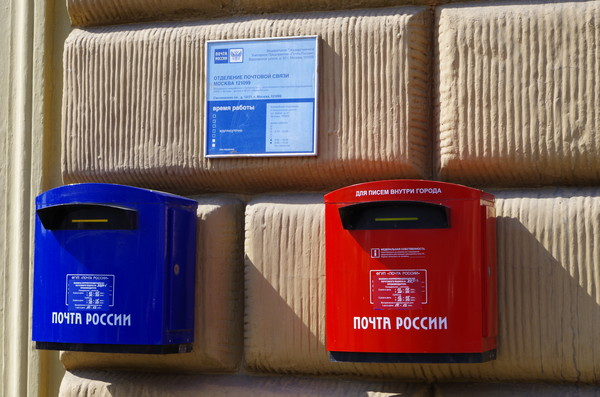 Отделение почтовой связи с индексом 121099 «Москва 99» (Смоленская площадь, дом 13/21)