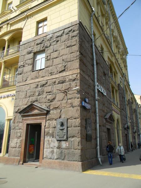 В этом доме с 1948 по 2001 годы жил легендарный лётчик, Герой Советского Союза и видный общественный деятель Алексей Петрович Маресьев. Тверская улица, дом 19