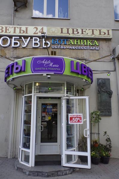Улица Земляной Вал, дом 14. В этом доме с 1941 года по 1974 год жил Народный артист СССР Давид Фёдорович Ойстрах