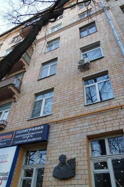 Москва, улица Черняховского, дом 4. В этом доме с 1957 года по 1993 год жил поэт Марк Самойлович Лисянский