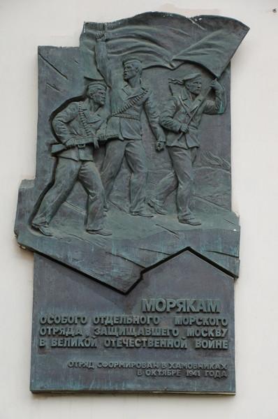 Памятная доска на фасаде Хамовнических казарм