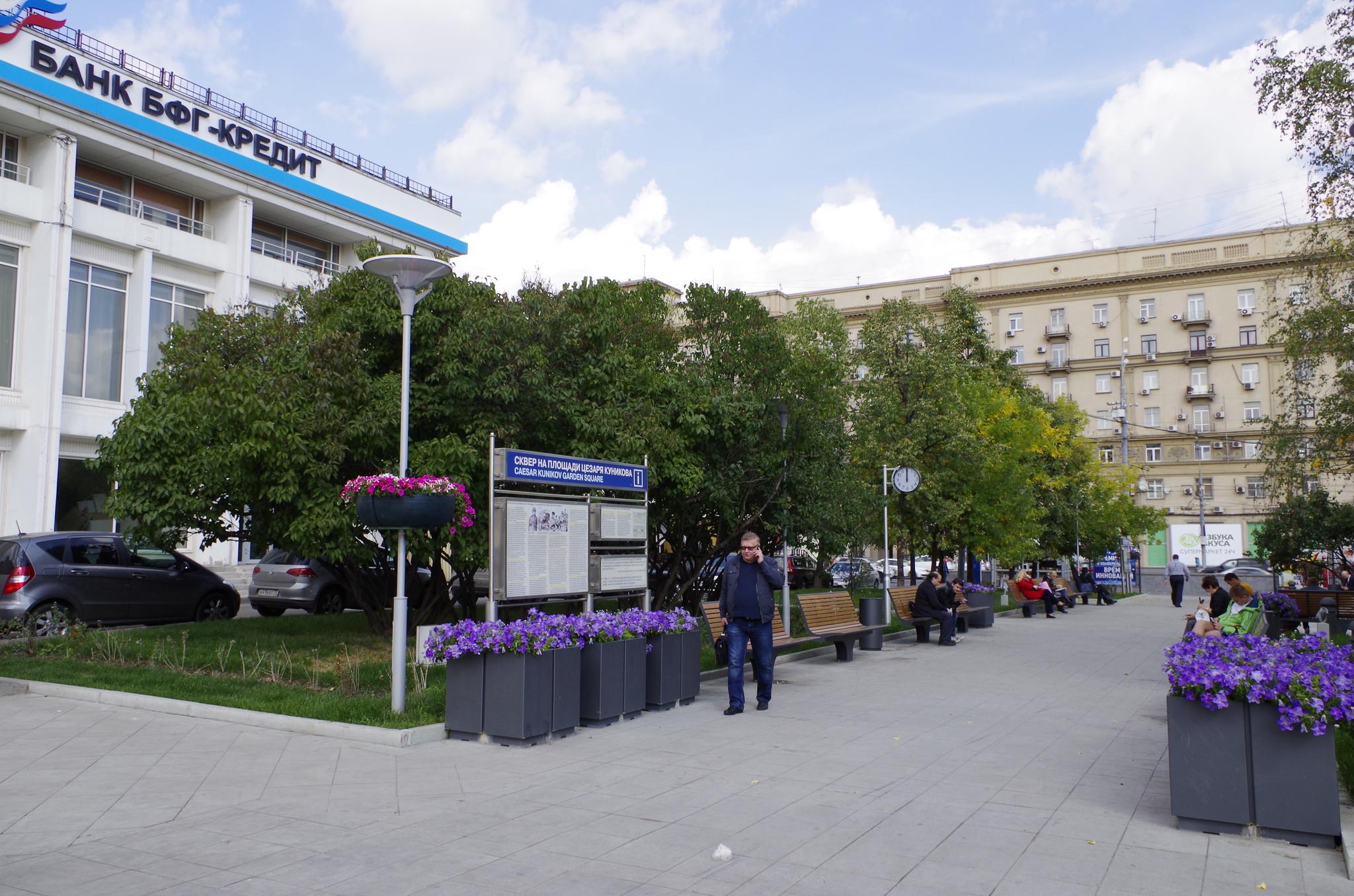 Сквер на площади Цезаря Куникова