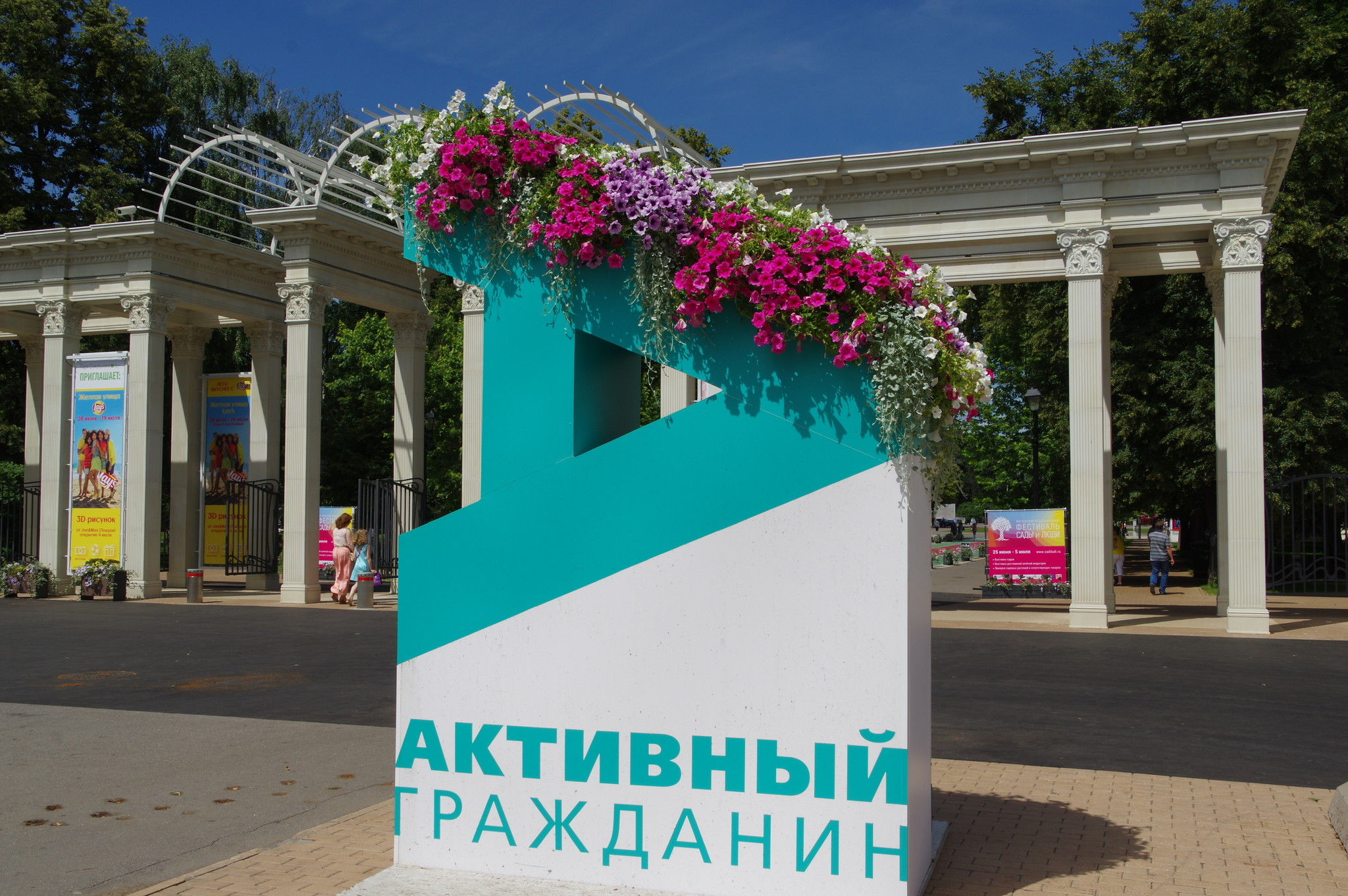 У входа в парк культуры и отдыха «Сокольники»