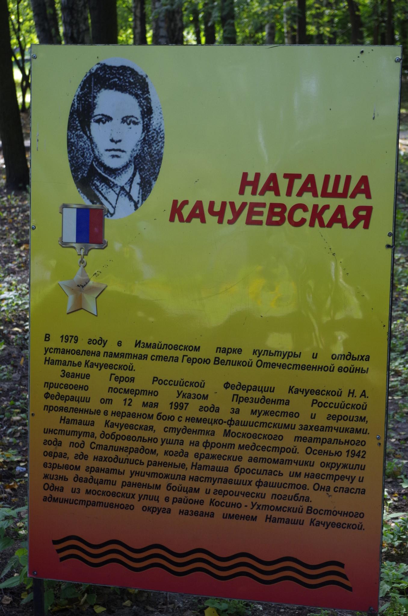 В Измайловском парке культуры и отдыха Москвы