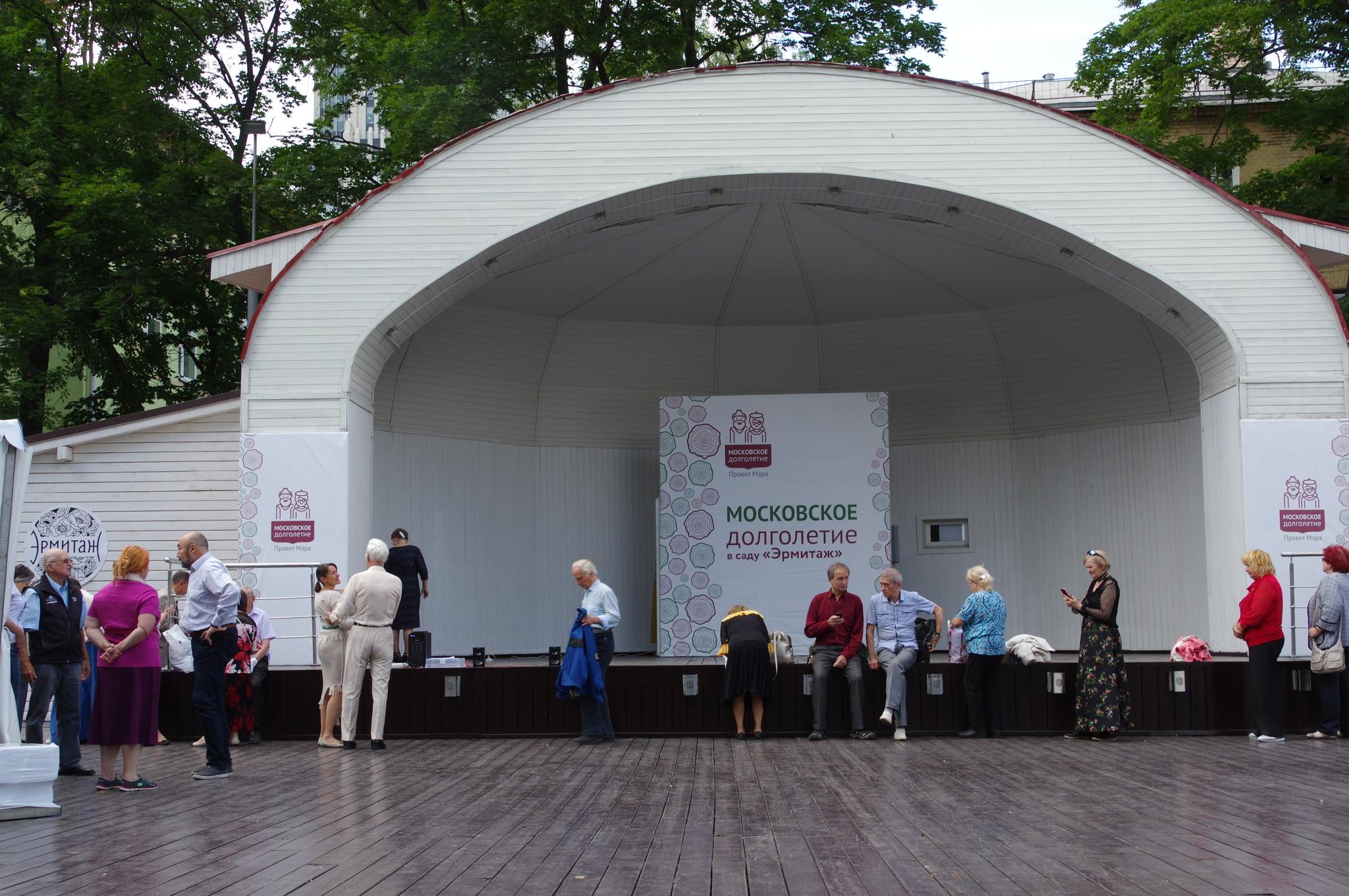 Городская программа «Московское долголетие» в саду «Эрмитаж»
