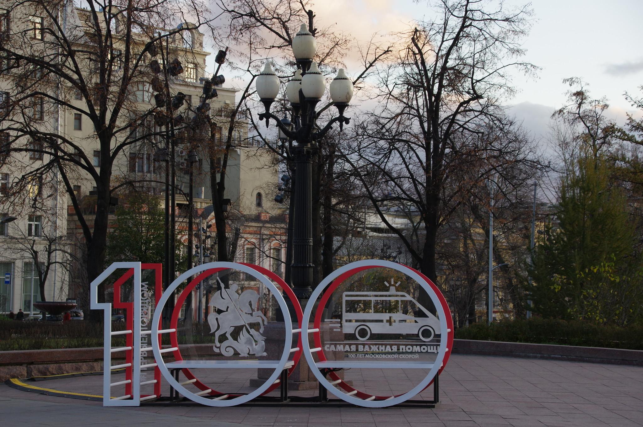Арт-объект к 100-летию скорой помощи на территории Новопушкинского сквера