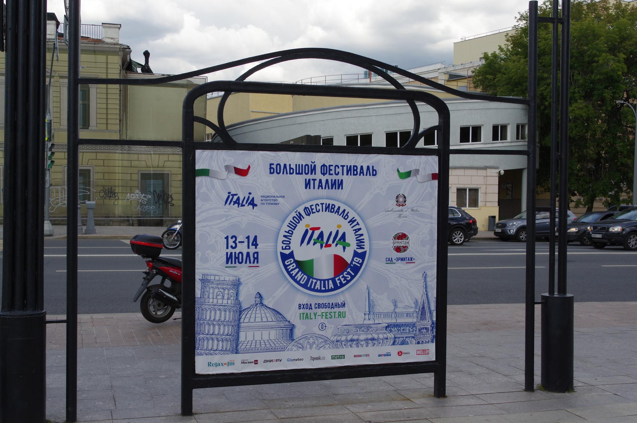 Большой фестиваль Италии в саду «Эрмитаж» в Москве