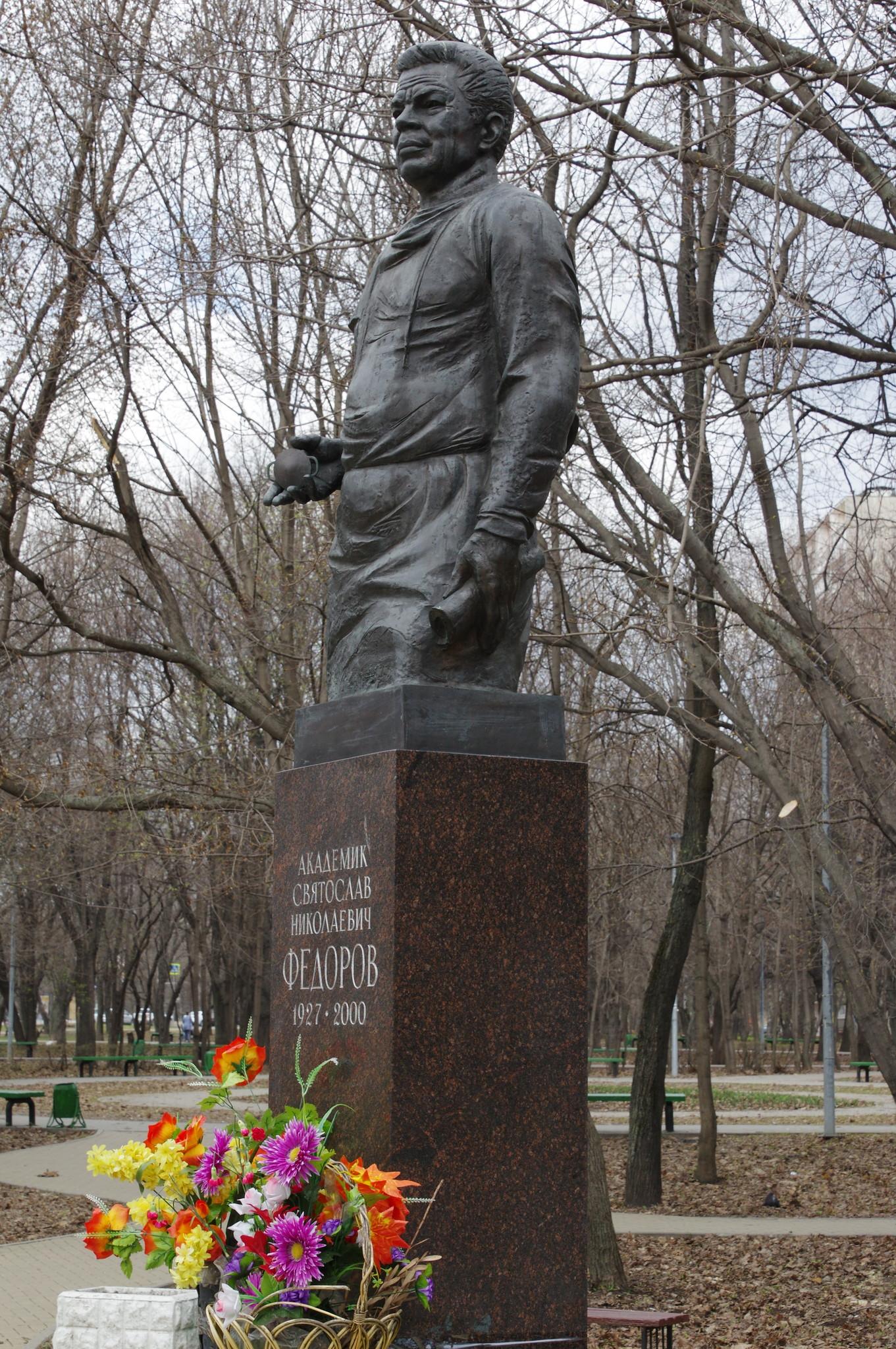 Памятник академику Святославу Николаевичу Фёдорову