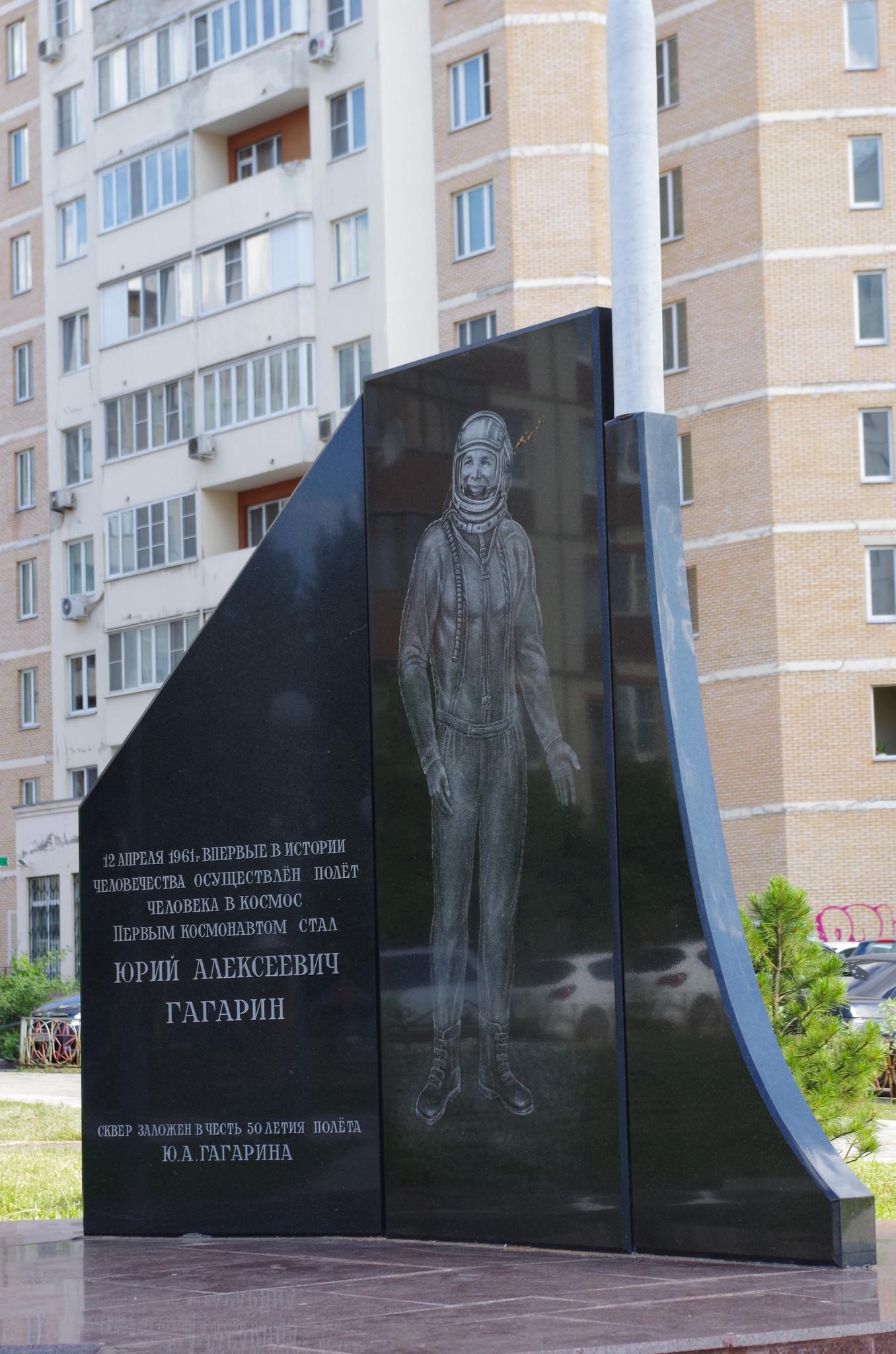Сквер имени 50-летия полёта в космос Ю.А. Гагарина в Краснознаменске (Московская область)
