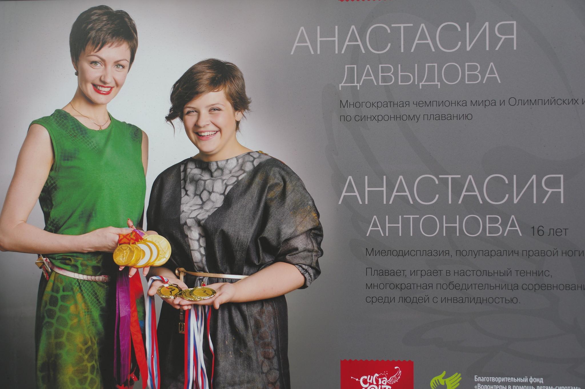 Пятикратная олимпийская чемпионка по синхронному плаванию Анастасия Семёновна Давыдова