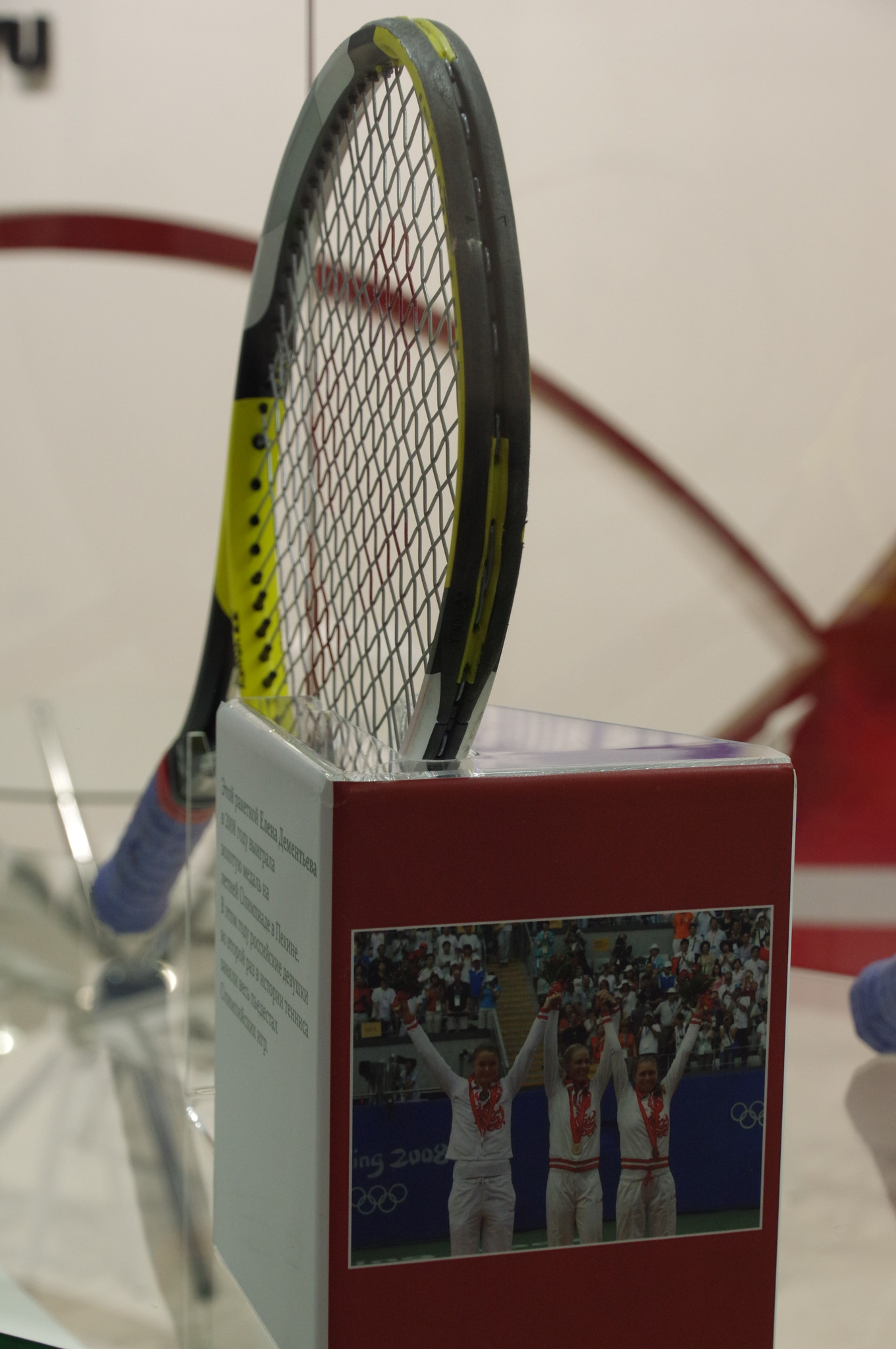 Этой ракеткой Елена Дементьева в 2008 году выиграла золотую медаль на летней Олимпиаде в Пекине