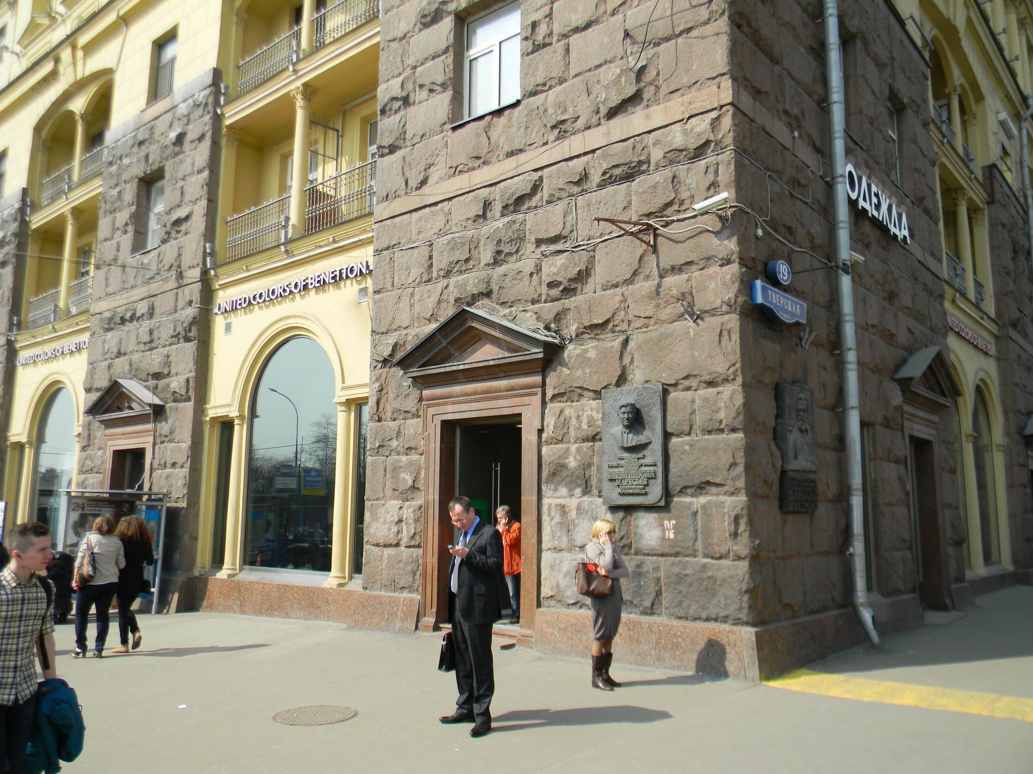 Герой Советского Союза Алексей Петрович Маресьев жил в этом доме с 1948 года по 2001 год (Москва, Тверская улица, дом 19)