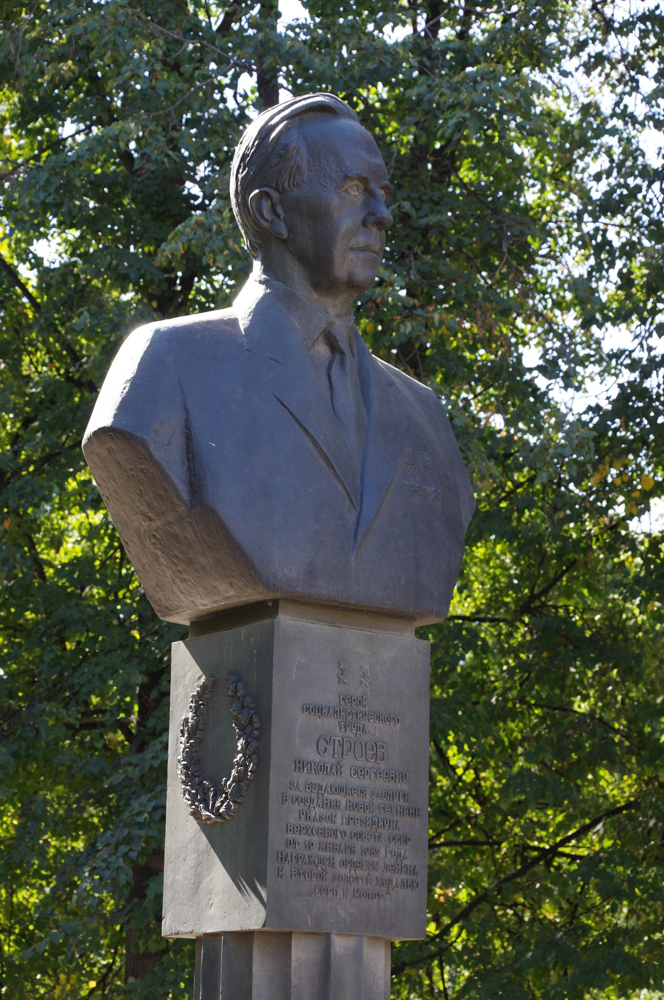 Памятник доктору технических наук Николаю Сергеевичу Строеву в Чапаевском парке