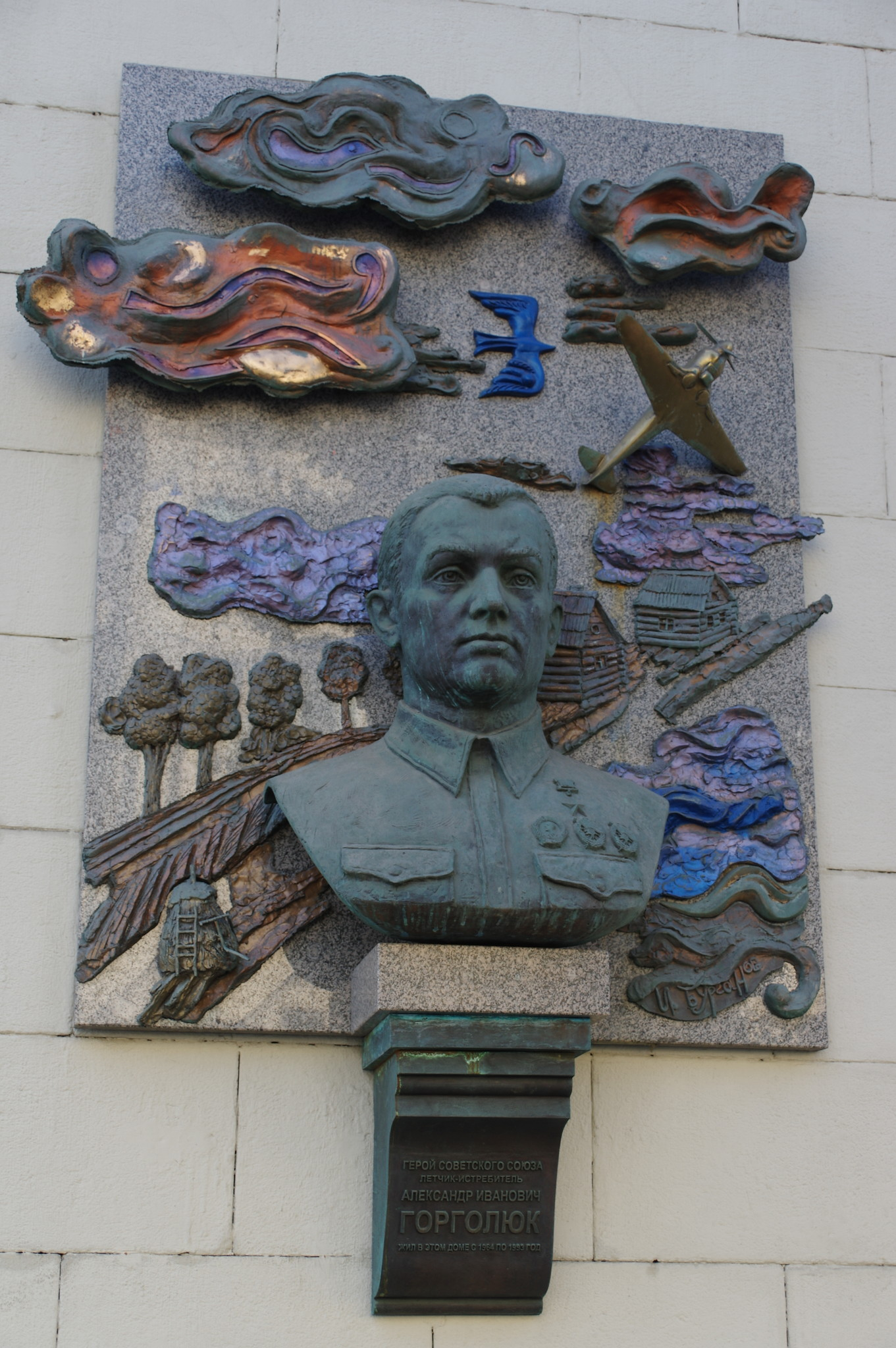 Мемориальная доска лётчику-истребителю А.И. Горголюк (скульптор И.А. Бурганов)