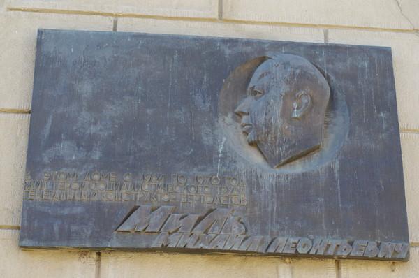 Мемориальная доска установлена на доме, в котором в 1964-1970 годы жил М.Л. Миль (Староконюшенный переулок, дом 19)