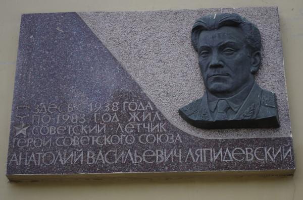 Мемориальная доска на «Доме полярников», где жил первый Герой Советского Союза Анатолий Васильевич Ляпидевский с 1938 по 1983 год