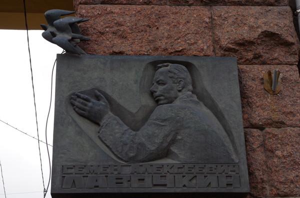 Мемориальная доска на доме № 19 по Тверской улице в Москве, где жил дважды Герой Социалистического труда Семён Алексеевич Лавочкин