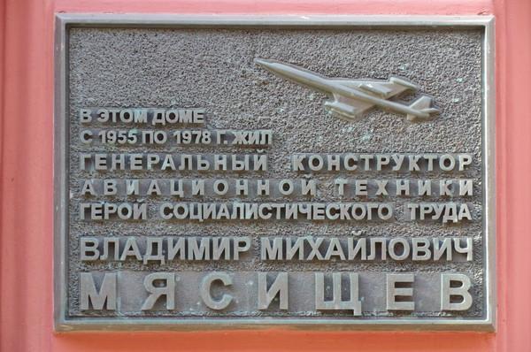 Памятная доска на доме где с 1955 года по 1978 год жил авиаконструктор Владимир Михайлович Мясищев (Романов переулок, дом 3)