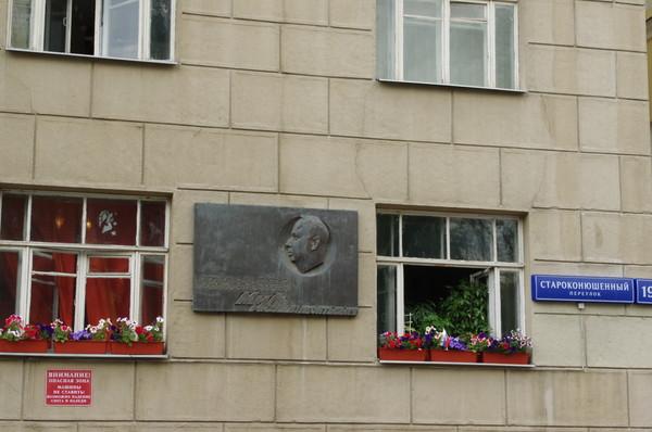Мемориальная доска установлена на доме, в котором с 1964 года по 1970 год жил Герой Социалистического Труда Михаил Леонтьевич Миль (Староконюшенный переулок, дом 19)