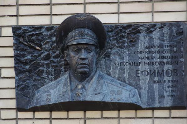 Мемориальная доска дважды Герою Советского Союза маршалу авиации Александру Николаевичу Ефимову, на фасаде дома в котором с 1977 года по 1999 год он жил (переулок Сивцев Вражек, дом 31/13)