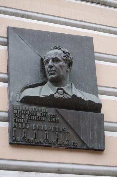 Мемориальная доска на фасаде дома, где жил Заслуженный лётчик-испытатель СССР, Герой Советского Союза Марк Лазаревич Галлай (улица Спиридоновка, дом 9)