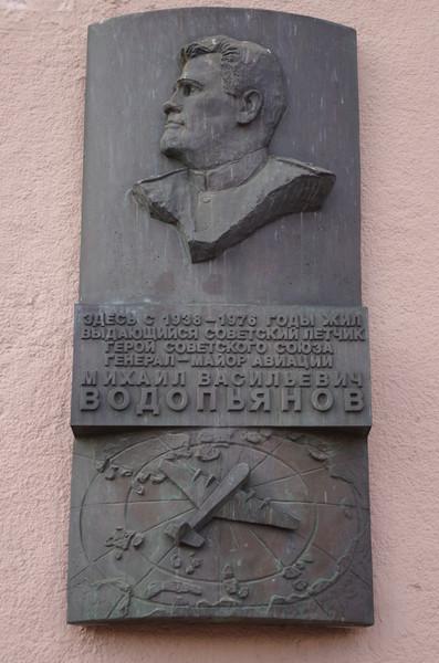 Мемориальная доска на доме (улица Серафимовича, дом 2), в котором жил выдающийся советский лётчик, Герой Советского Союза, генерал-майор авиации Михаил Васильевич Водопьянов