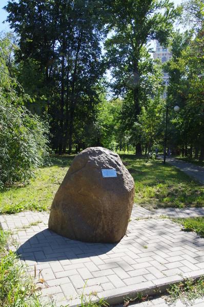 Памятный знак в честь лётчиков погибших на Ходынском поле установленный на одной из аллей Чапаевского парка (Парка Авиаторов)