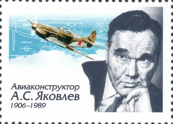 Авиаконструктор Александр Сергеевич Яковлев