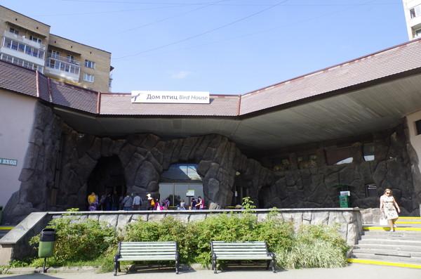 Дом птиц Московского зоопарка