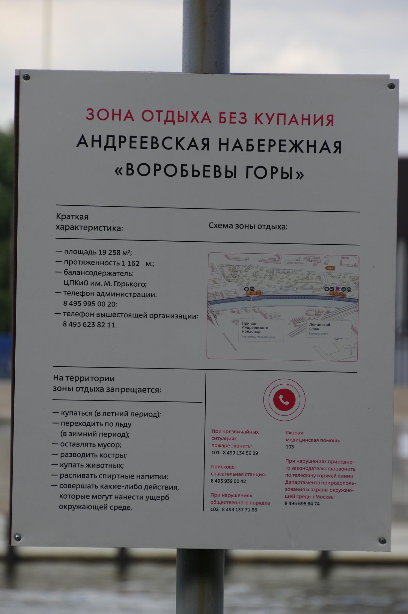 Зона отдыха без купания Андреевская набережная «Воробьёвы горы»