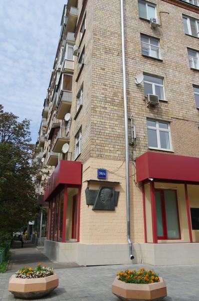 Фрунзенская набережная, дом 36. В этом доме с 1968 года по 1973 год жил и работал Герой Социалистического Труда Борис Владимирович Иогансон