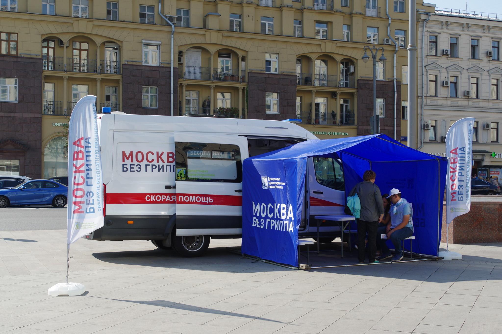 Мобильный пункт вакцинации против гриппа на Тверской улице
