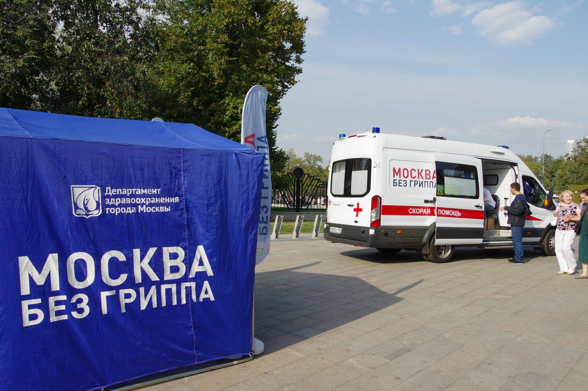 Мобильный пункт вакцинации против гриппа у станции метро «ВДНХ»