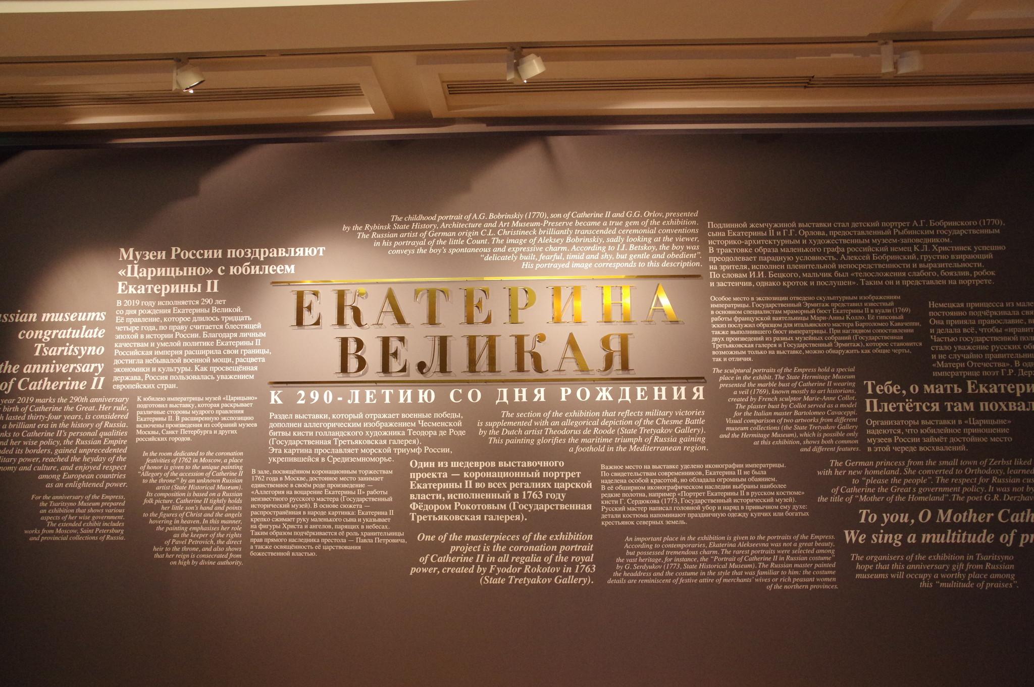 Экспозиция «Екатерина Великая. К 290-летию со дня рождения» в Большом дворце музея-заповедника «Царицыно»