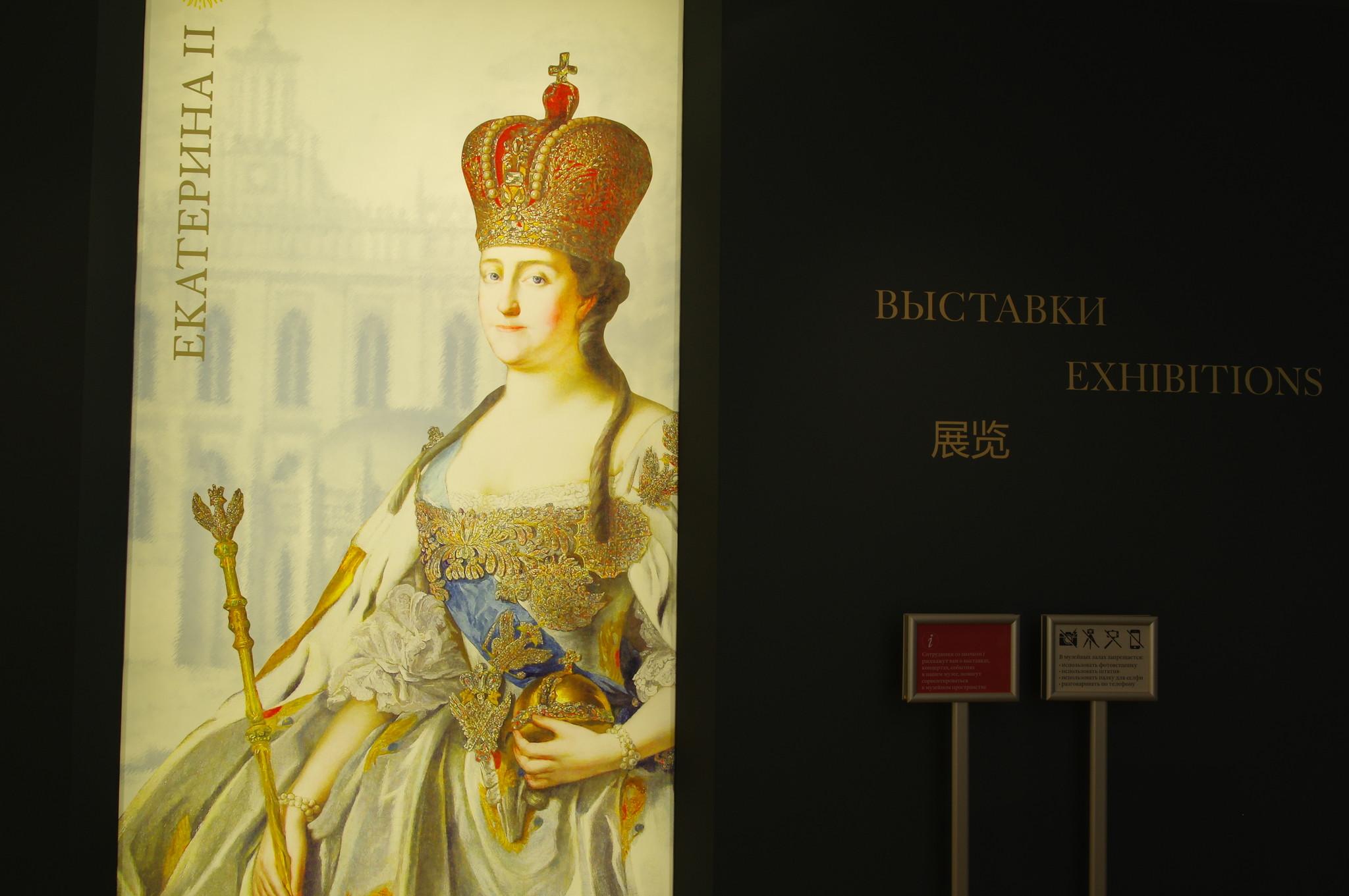 Экспозиция в Большом дворце музея-заповедника «Царицыно»