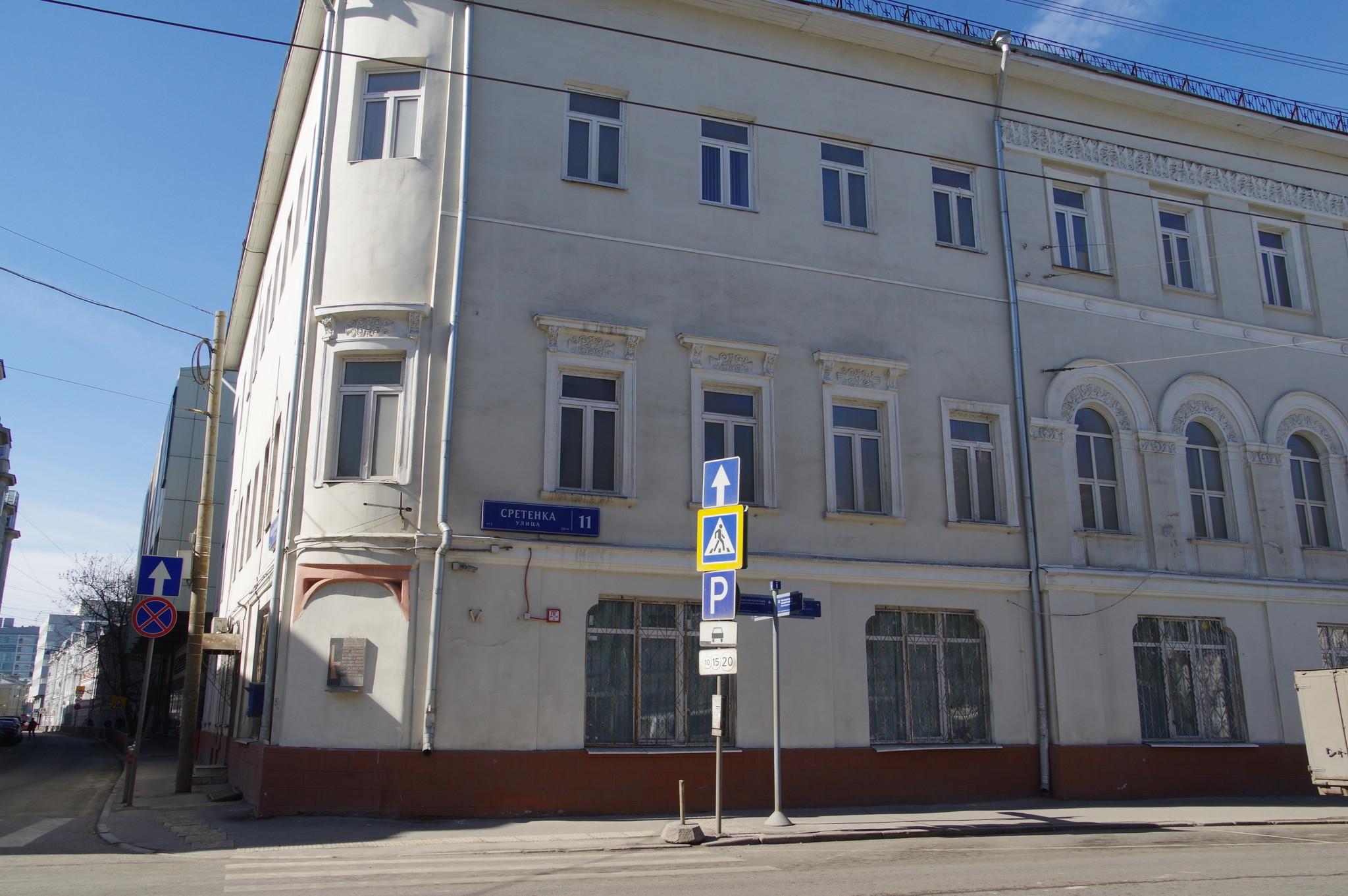 Жилой дом купцов Сушенковых с лавками. В июле 1941 года здесь была сформирована 13-я дивизия народного ополчения (улица Сретенка, дом 11)