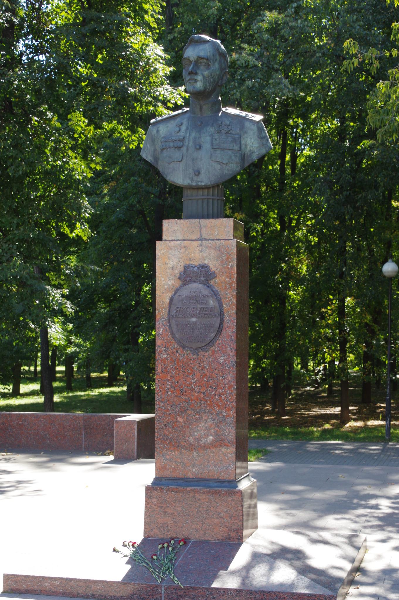 Памятник-бюст выдающемуся авиаконструктору герерал-полковнику авиации Александру Сергеевичу Яковлеву