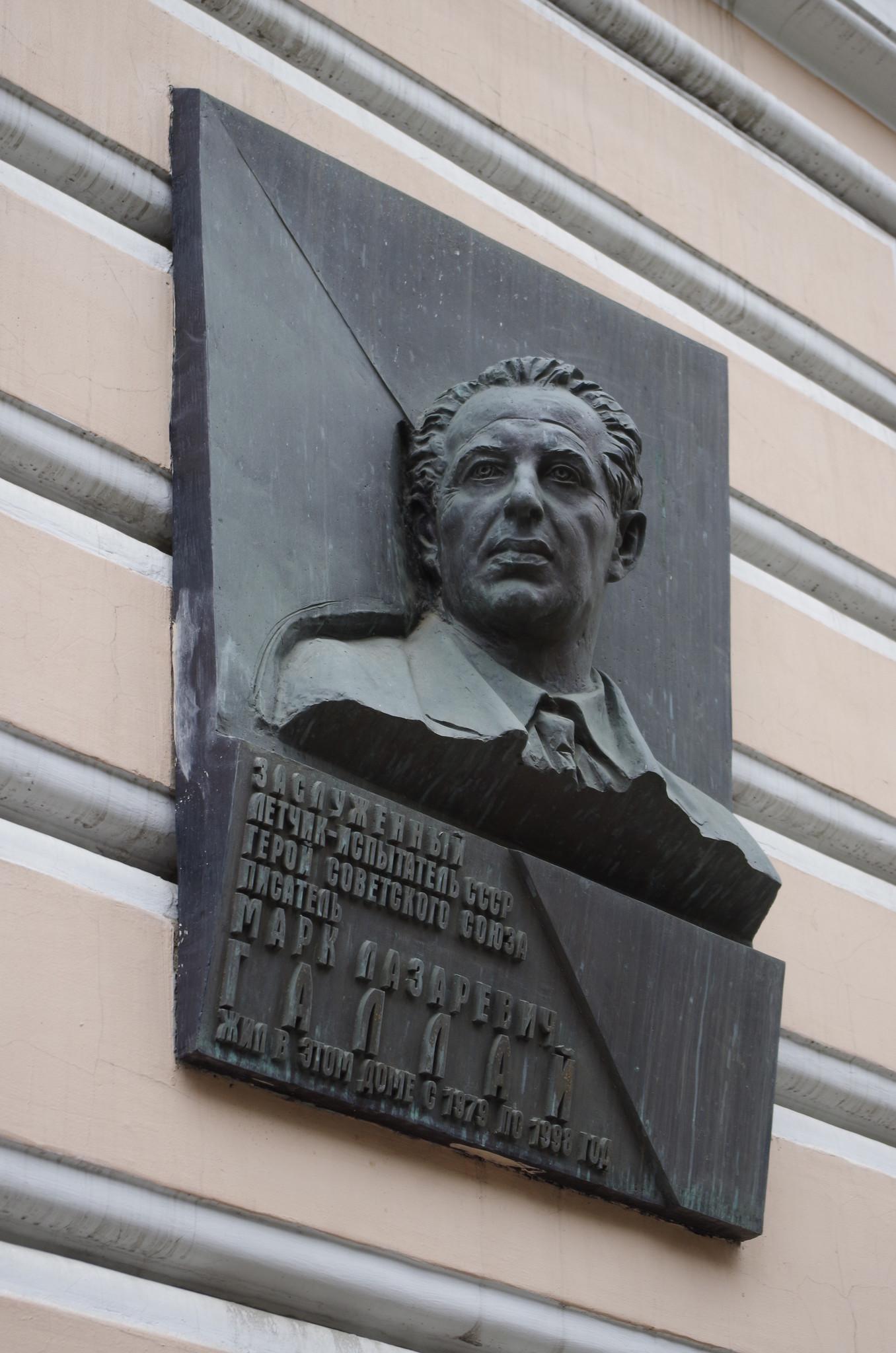 Мемориальная доска в Москве на доме, в котором жил Герой Советского Союза Марк Лазаревич Галлай (улица Спиридоновка, дом 9/2)