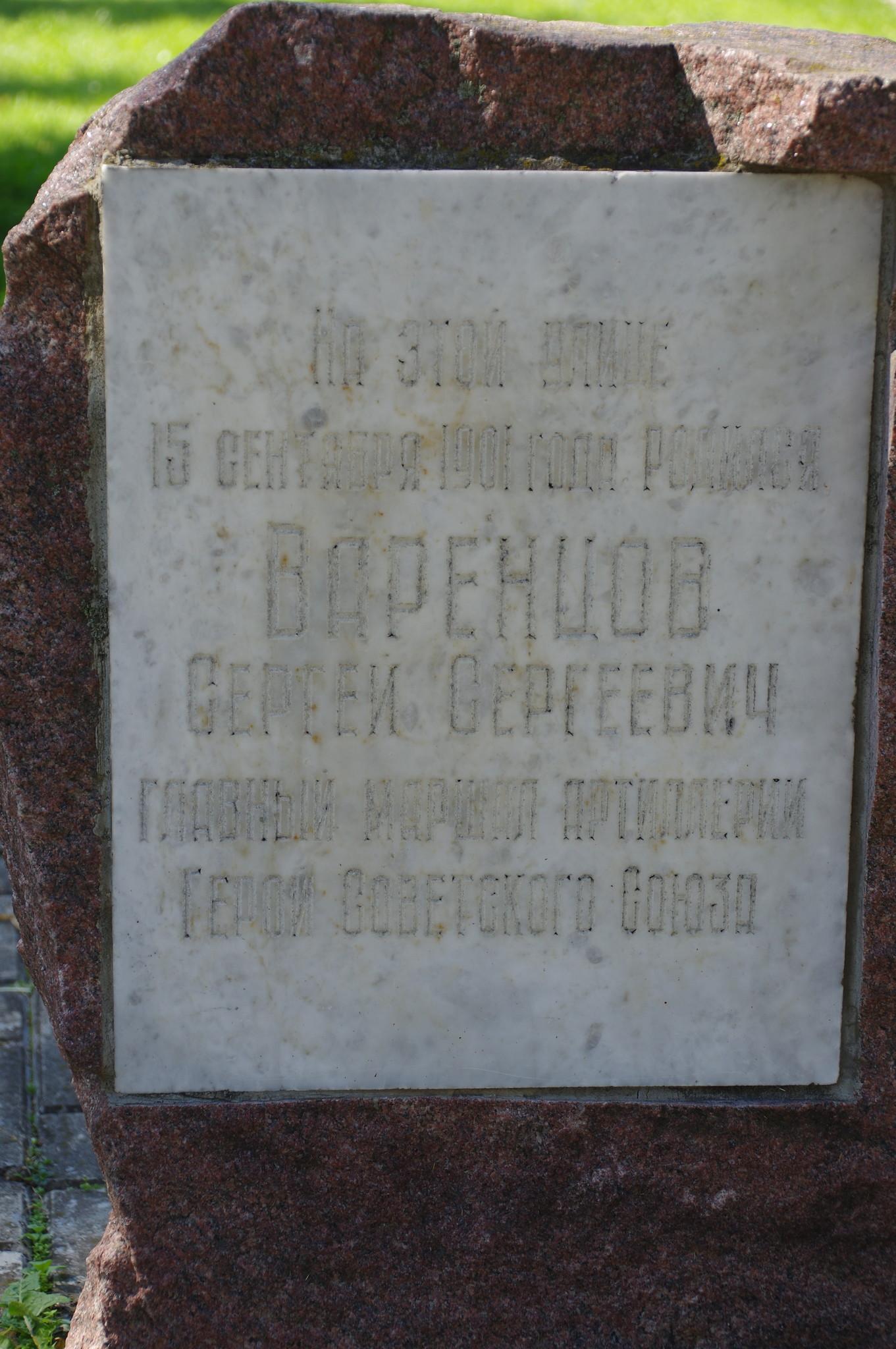 Памятный знак на Пушкинской улице, где родился советский военачальник Сергей Сергеевич Варенцов (г. Дмитров, Московская область)