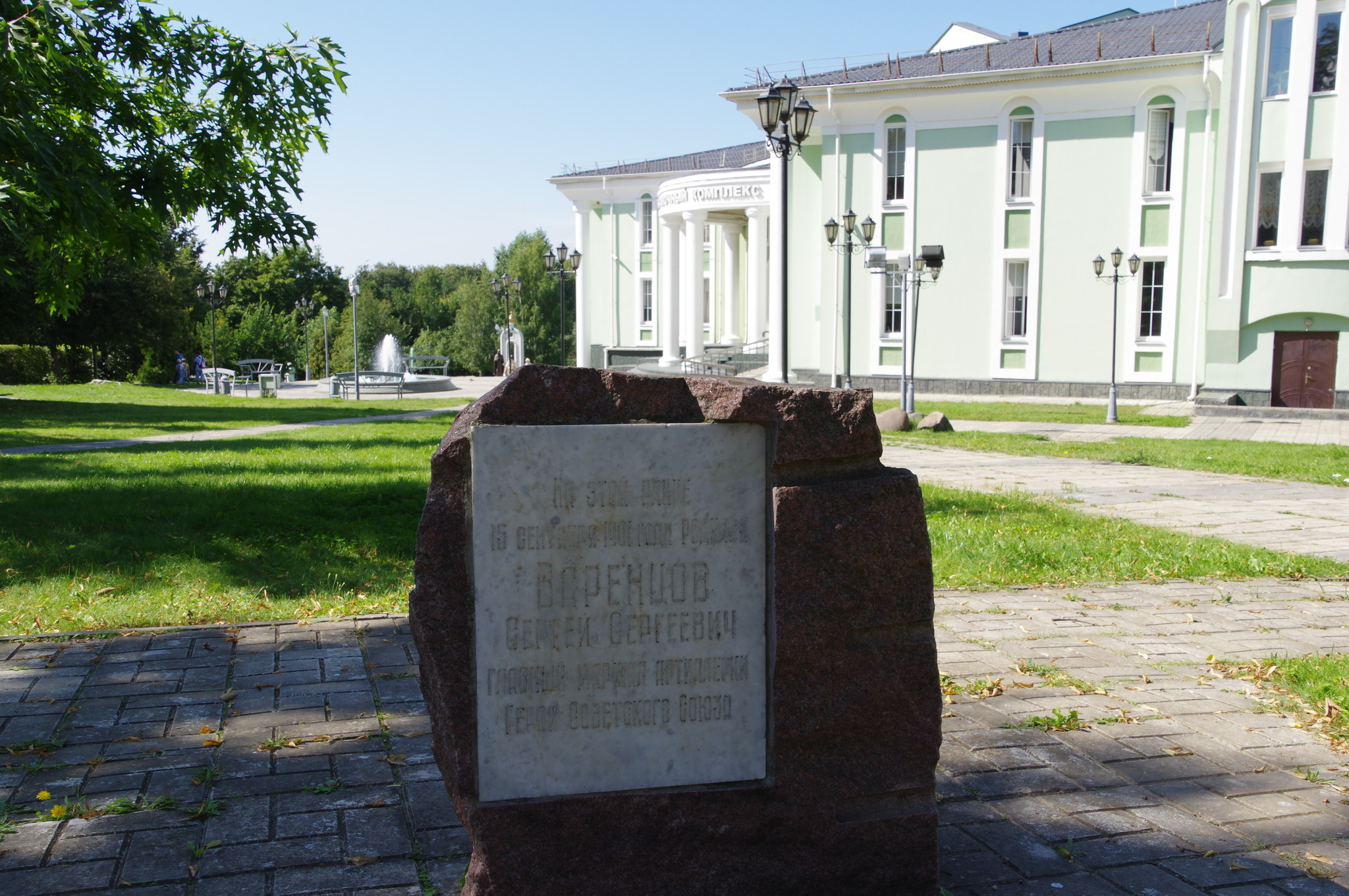 Памятный знак на улице где родился главный маршал артиллерии Сергей Сергеевич Варенцов (г. Дмитров, Московская область)