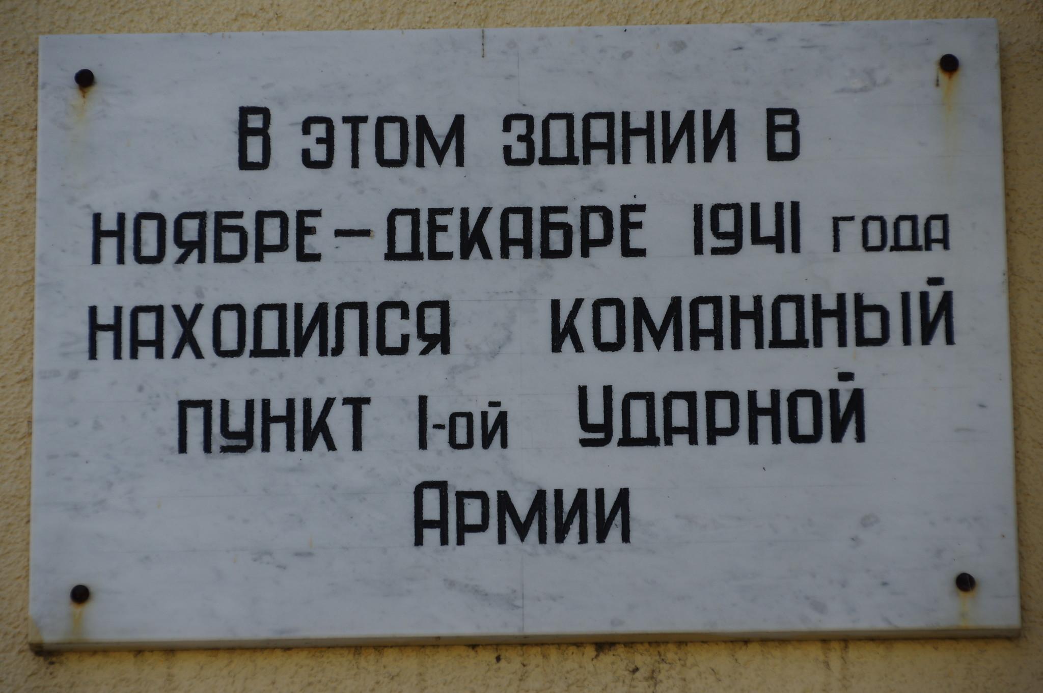 В этом здании в ноябре-декабре 1941 года находился командный пункт 1-ой Ударной Армии (город Дмитров, Историческая площадь, дом 12)