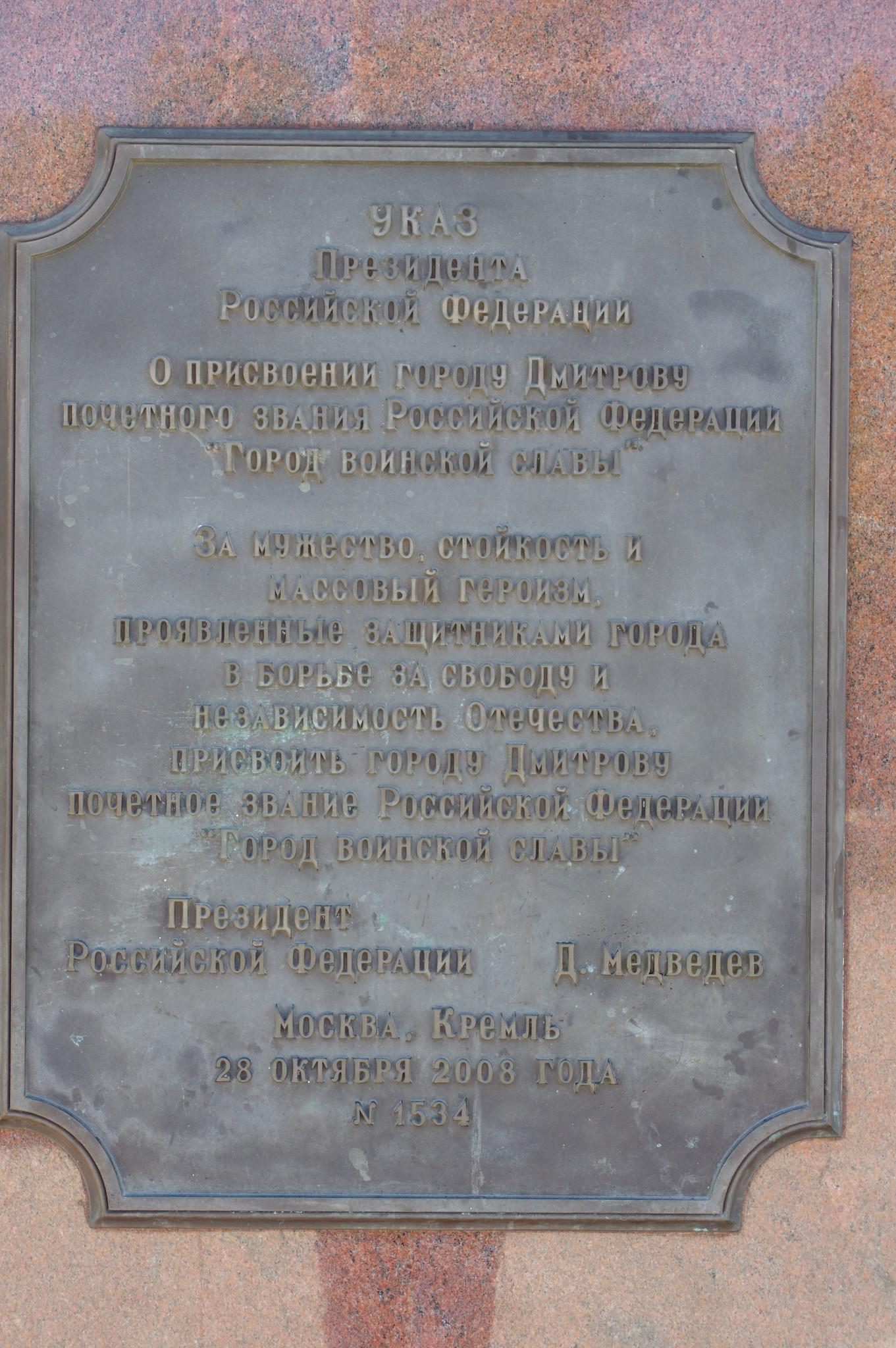 Дмитров. Стела «Город воинской славы»