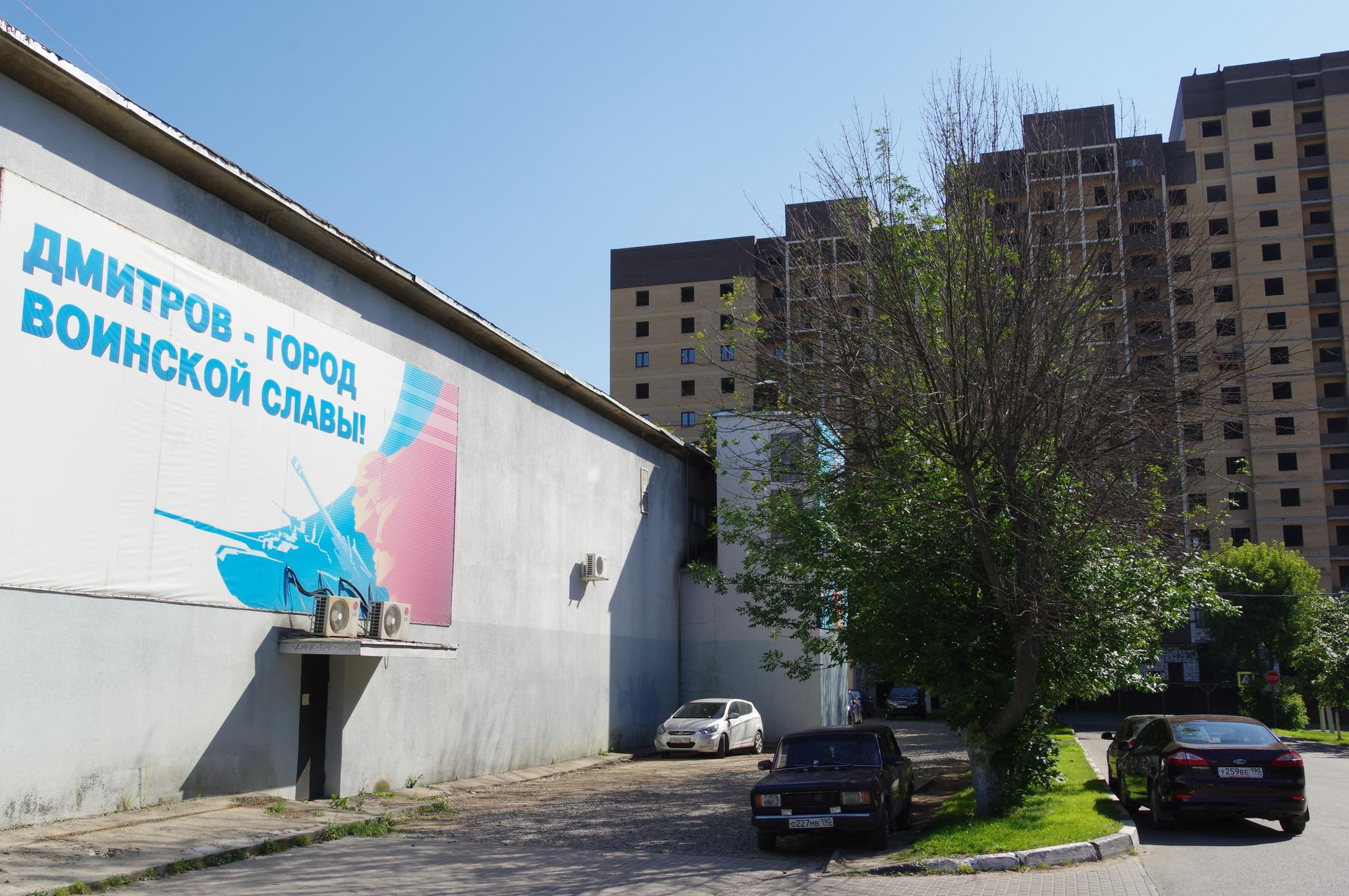 Дмитров - город воинской славы